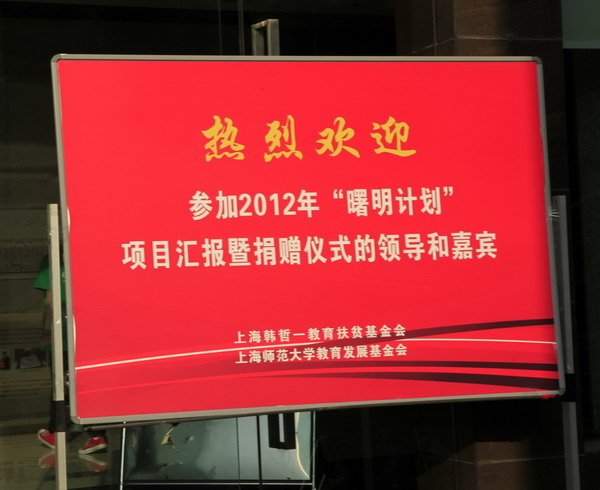 向上海师范大学捐赠