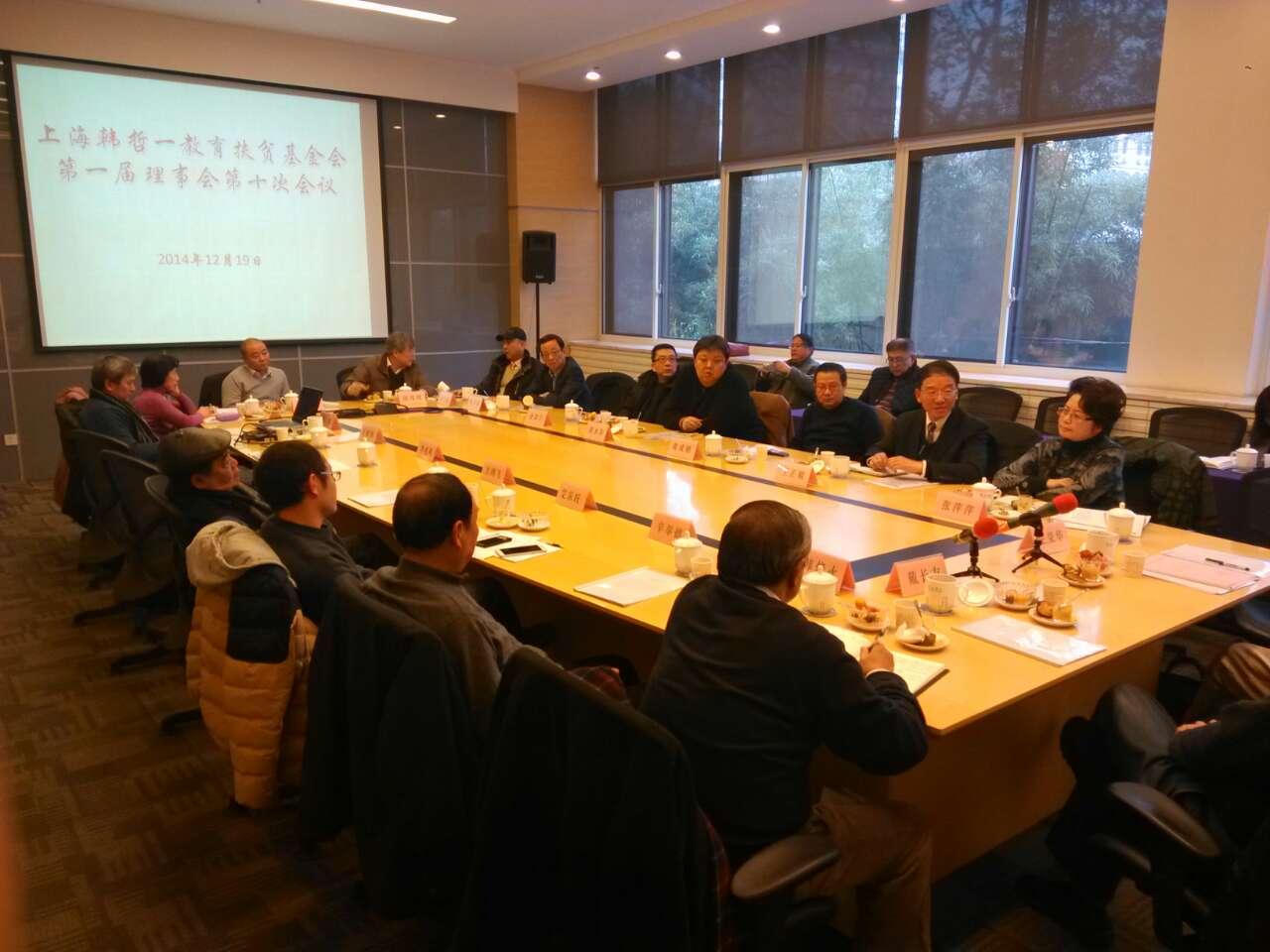 第一届理事会第十次会议