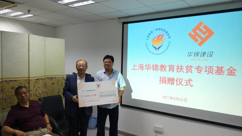 上海华锦教育扶贫专项基金捐赠仪式